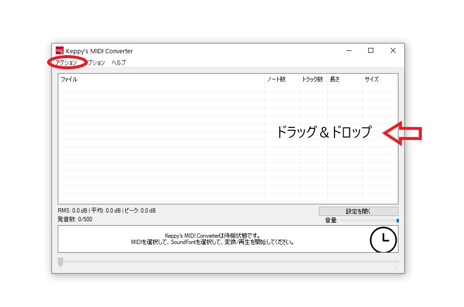 「Keppy's MIDI Converter」MIDIファイルを選択