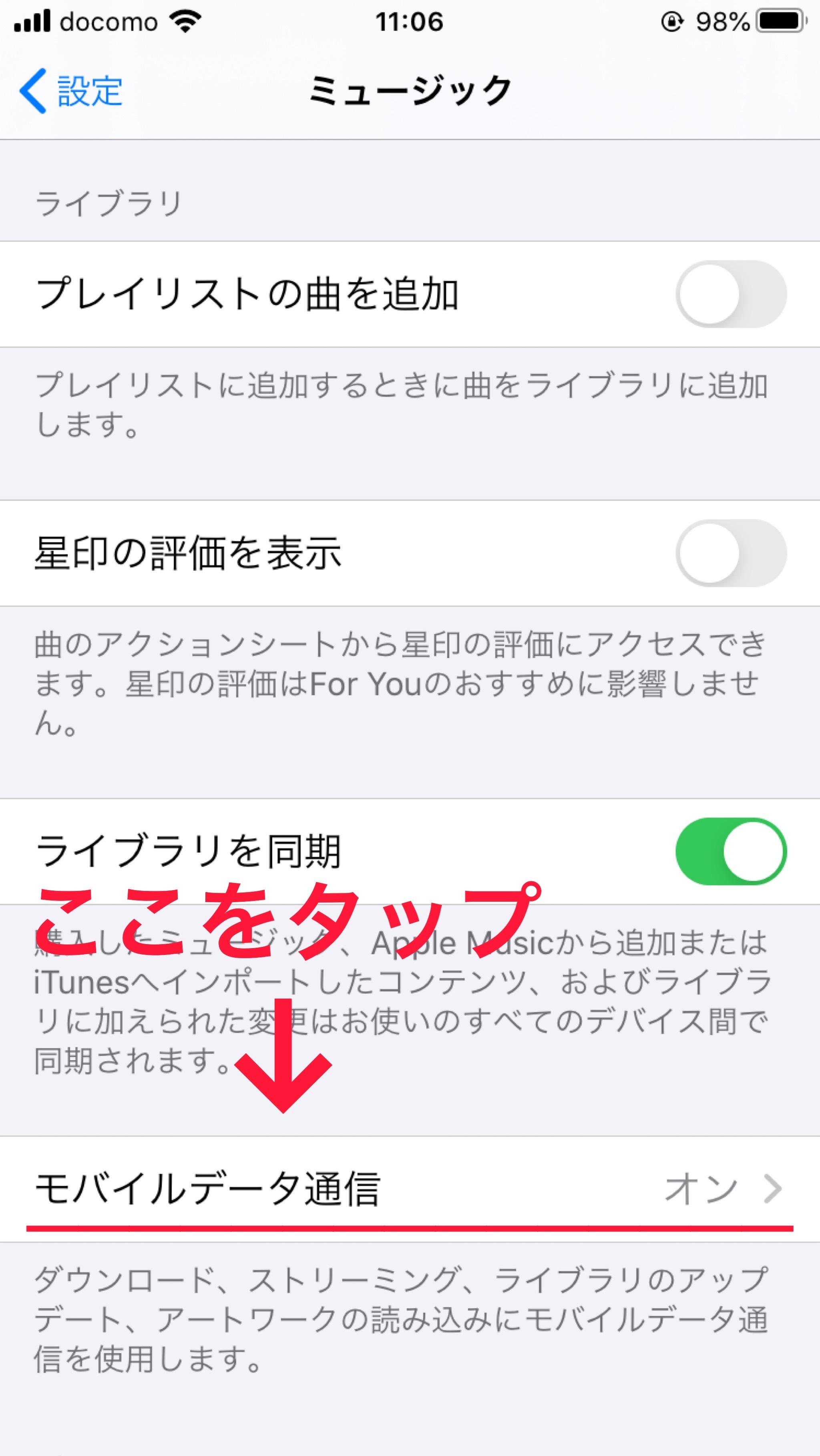 apple musicの設定画面