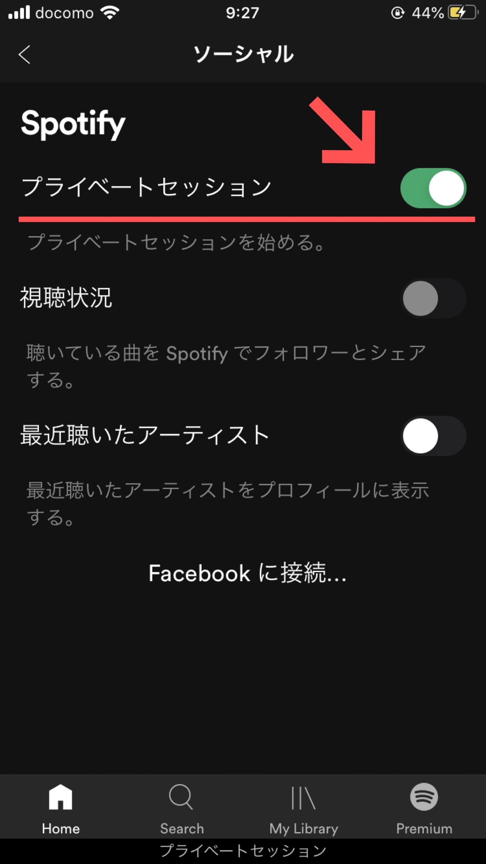 Spotifyの画面