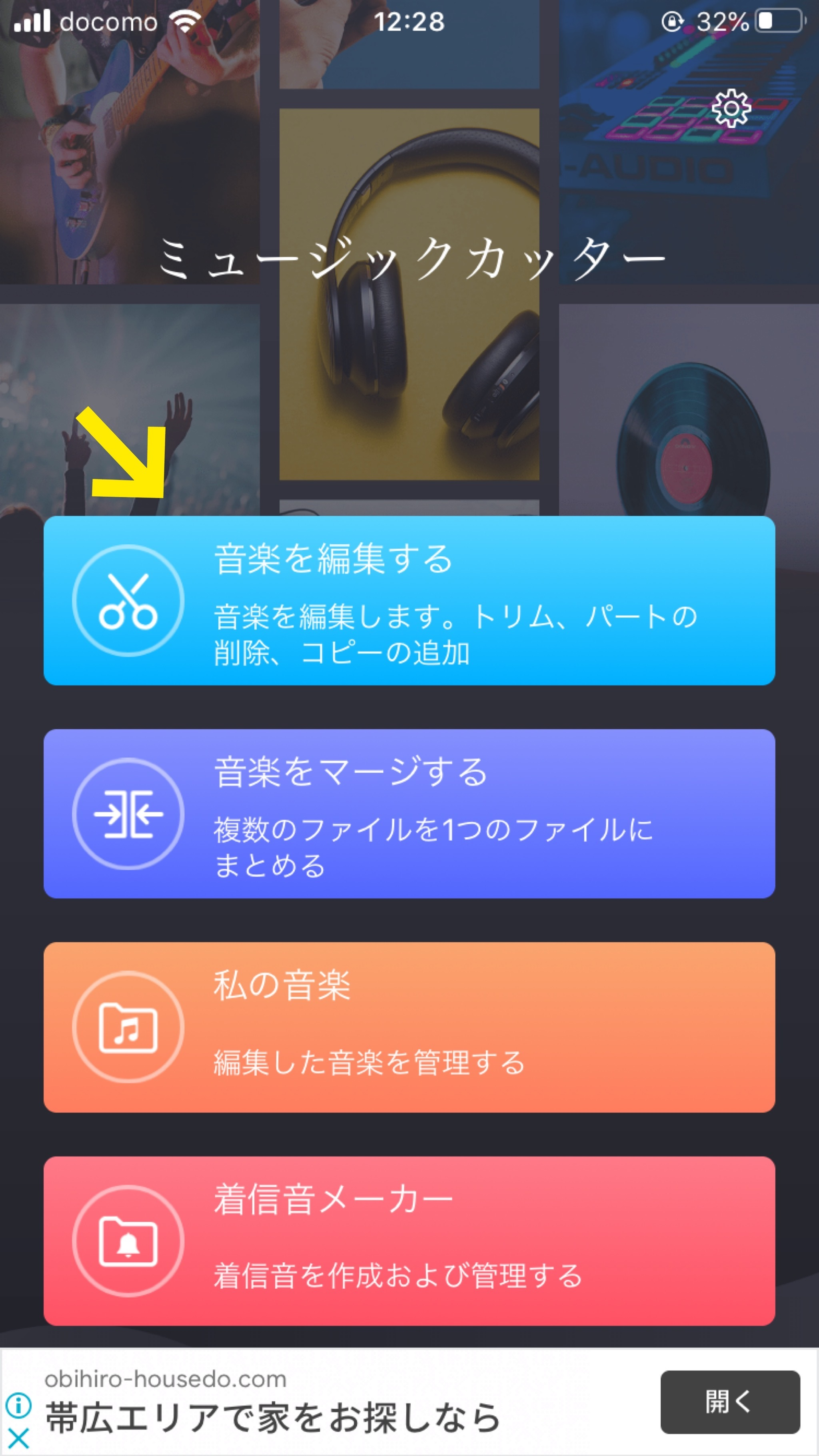 アプリの操作画面